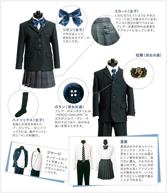 広尾学園高等学校制服画像