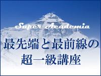スーパーアカデミア 最先端と最前線の超一級講座